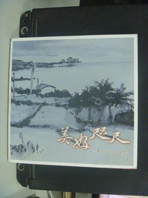 【書寶二手書T8/文學_JGR】美好咫尺 : 東部海岸人生風景_東部海岸國家風景區管理處