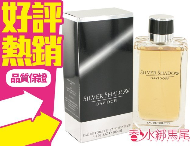 Davidoff Silver Shadow 大衛杜夫 藏鋒 男性淡香水 香水空瓶分裝 5ML◐香水綁馬尾◐