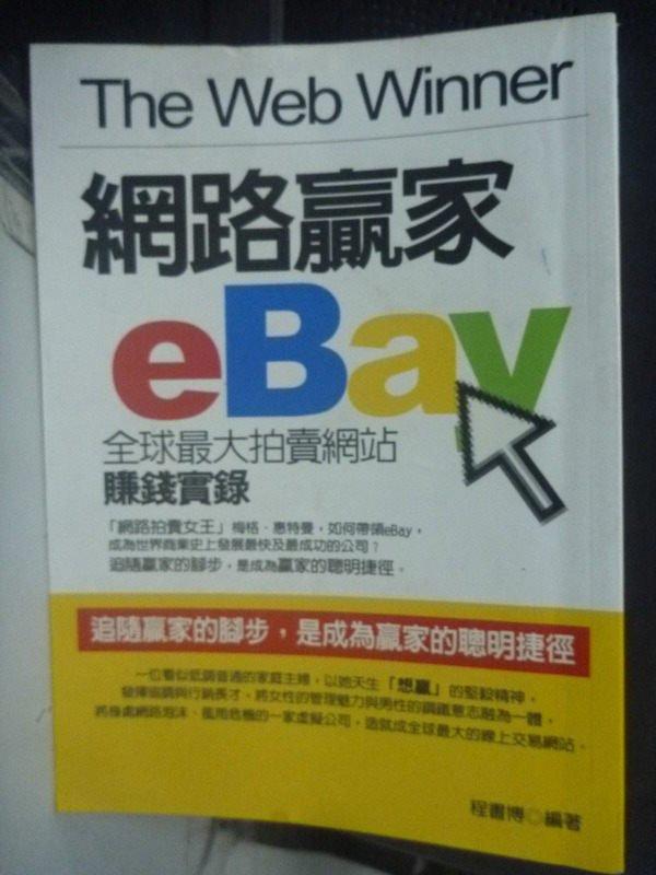 【書寶二手書T3/財經企管_LKW】網路贏家eBay_程書博