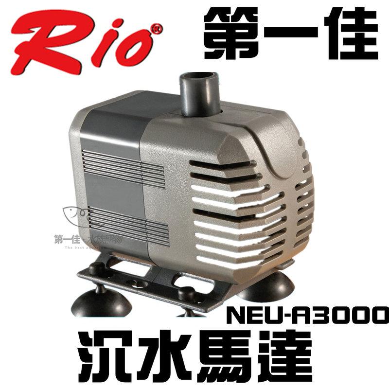 [第一佳水族寵物] 台灣RIO NEU-A3000 沉水馬達(3000L/H)免運