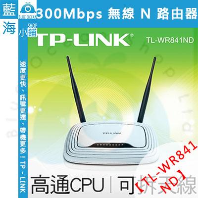 TP-LINK TL-WR841ND 300Mbps 無線 N 路由器