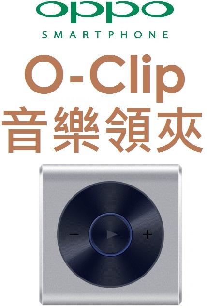 【原廠吊卡盒裝】歐珀 OPPO 原廠音樂領夾 藍芽耳機/立體音效/O-Clip/O-Music/可支援 R5 遙控拍照