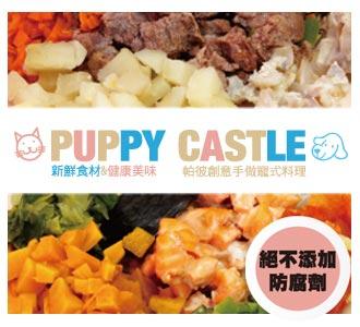 [Puppy Castle 帕彼創意寵物] 健康鮮食餐包
