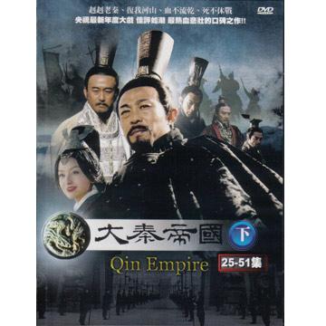 大秦帝國 下(25-51集) DVD