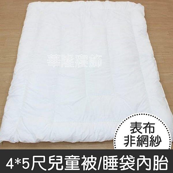 可超取【4x5尺兒童被/小棉被/非網紗內胎】4*5尺 可水洗 防蹣抗菌纖維棉 可套入睡袋套使用 台灣製造MIT~華隆寢飾