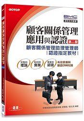 顧客關係管理應用與認證(第二版)--顧客關係管理助理管理師認證指定教材