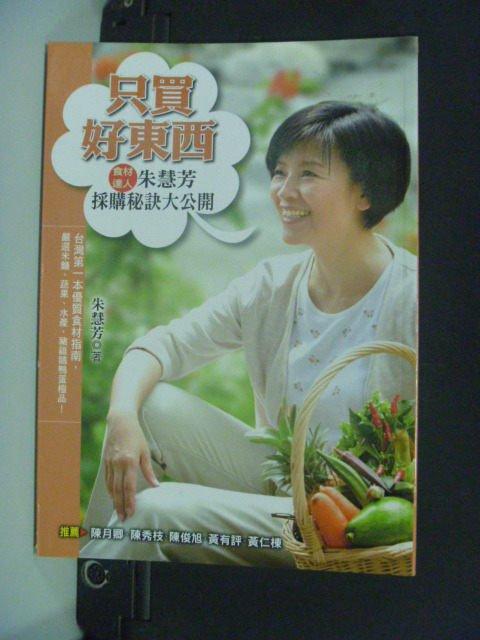 【書寶二手書T2/養生_MIU】只買好東西:食材達人朱慧芳採購秘訣大公開_朱慧芳
