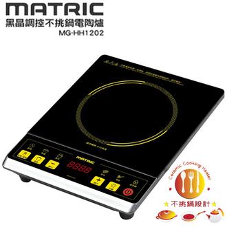 MATRIC 日本松木 MG-HH1202 黑晶調控電陶爐(不挑鍋具) 公司貨 0利率 免運
