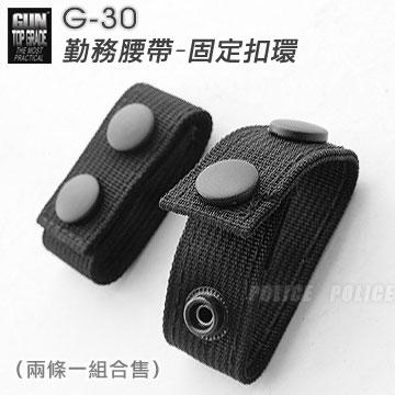 【露營趣】GUN TOP GRADE 戰術腰帶 勤務腰帶-固定扣環 皮帶環 (兩條一組)【型號】G-30