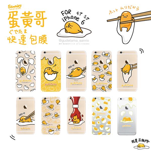 蛋黃哥快速包膜 iPhone 6s 6 4.7 plus 5.5 彩繪膜 機身貼 DIY手機外殼保護貼 正版授權 送禮/自用