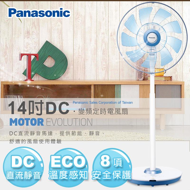 【Panasonic國際牌】14吋DC變頻定時立扇/酷勁藍F-L14DMD★結帳折