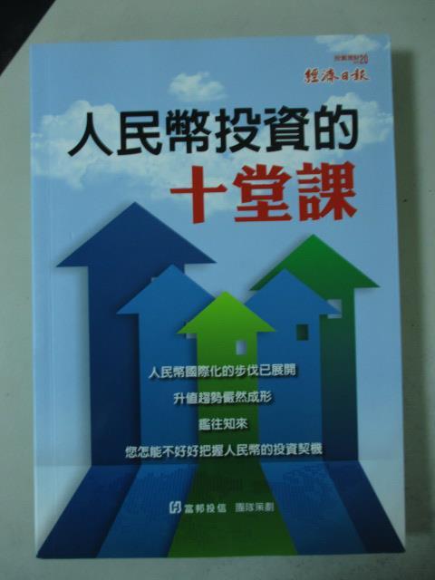 【書寶二手書T3/投資_LFY】人民幣投資的十堂課_富邦投信團隊