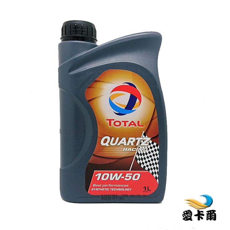 TOTAL QUARTZ RACING 10W50合成機油 道德爾