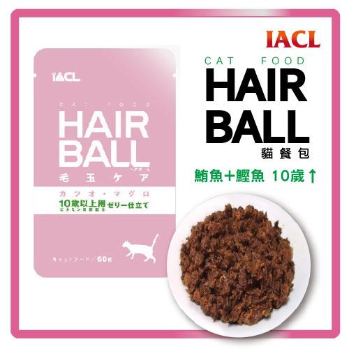 【年前GO購】日本iACL 化毛貓餐包-10歲以上(鮪魚+鰹魚)60g -特價10元 >可超取(C102D14)