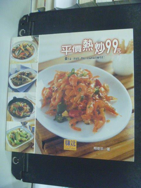【書寶二手書T7/餐飲_GDD】平價熱炒99元_柯俊年