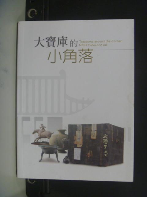 【書寶二手書T9/歷史_LRS】大寶庫的小角落_周妙齡等編輯; 陳嘉翎主編