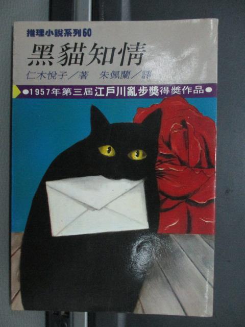 【書寶二手書T1/一般小說_NEX】黑貓知情_仁木悅子