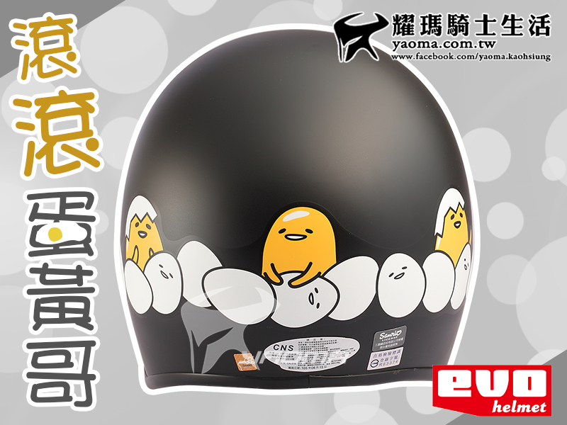 『加贈鏡片』日本 滾滾 蛋黃哥 2 消光黑 gudetama 安全帽 復古帽 半罩【正版授權】『耀瑪騎士機車安全帽部品』