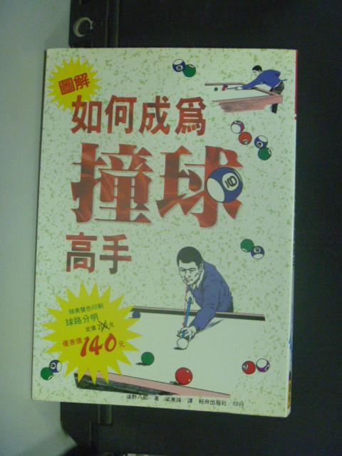 【書寶二手書T8/體育_HMM】圖解如何成為撞球高手_淺野八郎