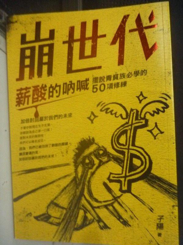 【書寶二手書T4/哲學_LJC】崩世代薪酸的吶喊:擺脫青貧族必學的50項修練_子陽