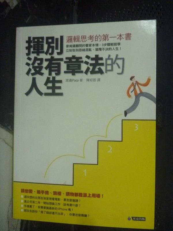 【書寶二手書T1/心理_LHS】揮別沒有章法的人生:邏輯思考的第一本書_ 渡邊Paco