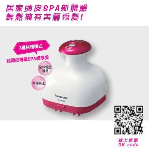 國際牌 Panasonic EH-HE94 頭皮SPA按摩器/全機可防水/乾溼兩用/3種模式/拉提按摩【馬尼行動通訊】