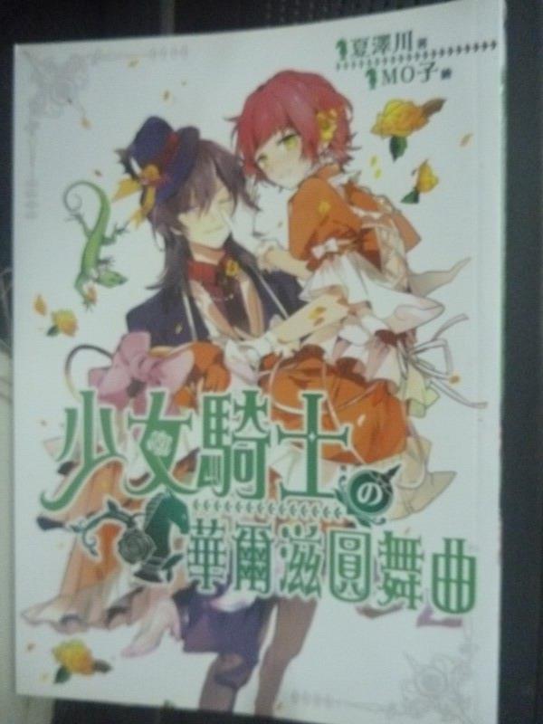 【書寶二手書T1/一般小說_LGY】少女騎士華爾滋圓舞曲_夏澤川