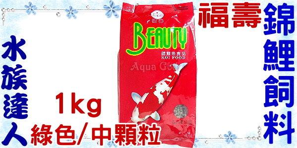 【水族達人】福壽《BEAUTY高級錦鯉飼料綠色中顆粒.1kg》超營養!最超值划算!