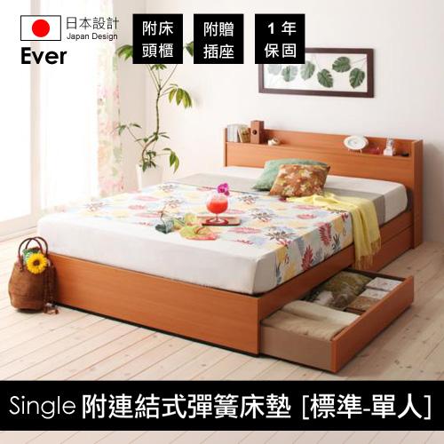 【Ever】エヴァー附插座・收納空間的床(附連結式彈簧床墊[標準式])_單人