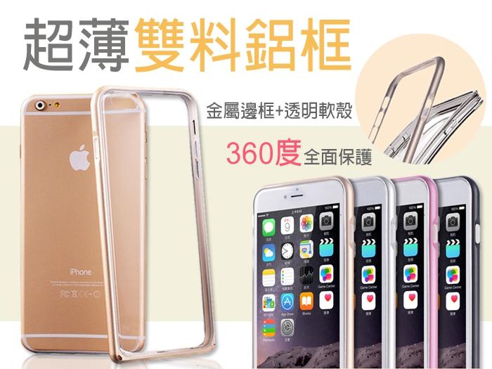 超薄雙料鋁框 Apple iPhone 6S PLUS I6S+ 5.5吋 蘋果 圓弧 雙層邊框/快拆/保護殼/邊條/保護框/保護套/金屬鋁框+TPU軟殼/海馬扣/吊飾孔/TIS購物館