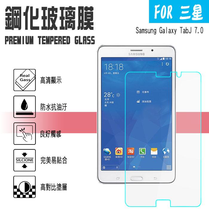 日本旭硝子玻璃 TAB J 7吋 T285 7.0 三星 鋼化玻璃保護貼/2.5D 弧邊/平板/螢幕/高清晰度/耐刮/抗磨/觸控順暢度高/疏水疏油