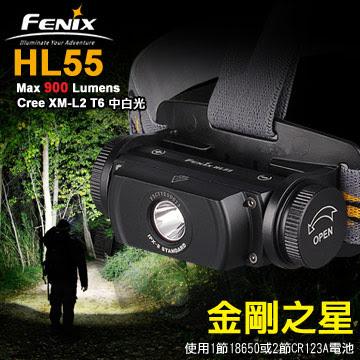 Fenix  HL55 T6 LED頭燈/900流明 單節18650配電一體式頭燈