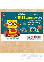 動力超輕黏土/機器人托比