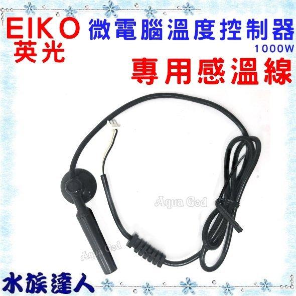 【水族達人】英光 EIKO《微電腦電子溫度控制器1000W 726972 專用感溫線》感溫線