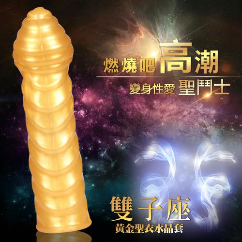 黃金聖衣 水晶增長套-雙子座【跳蛋 名器 自慰器 按摩棒 情趣用品 】
