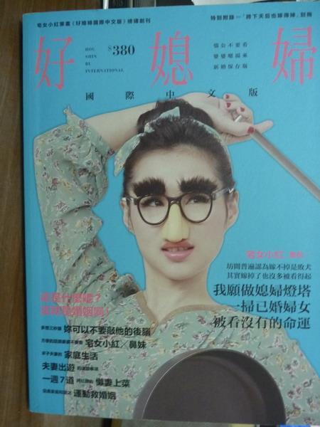 【書寶二手書T1/家庭_QFI】好媳婦國際中文版_宅女小紅