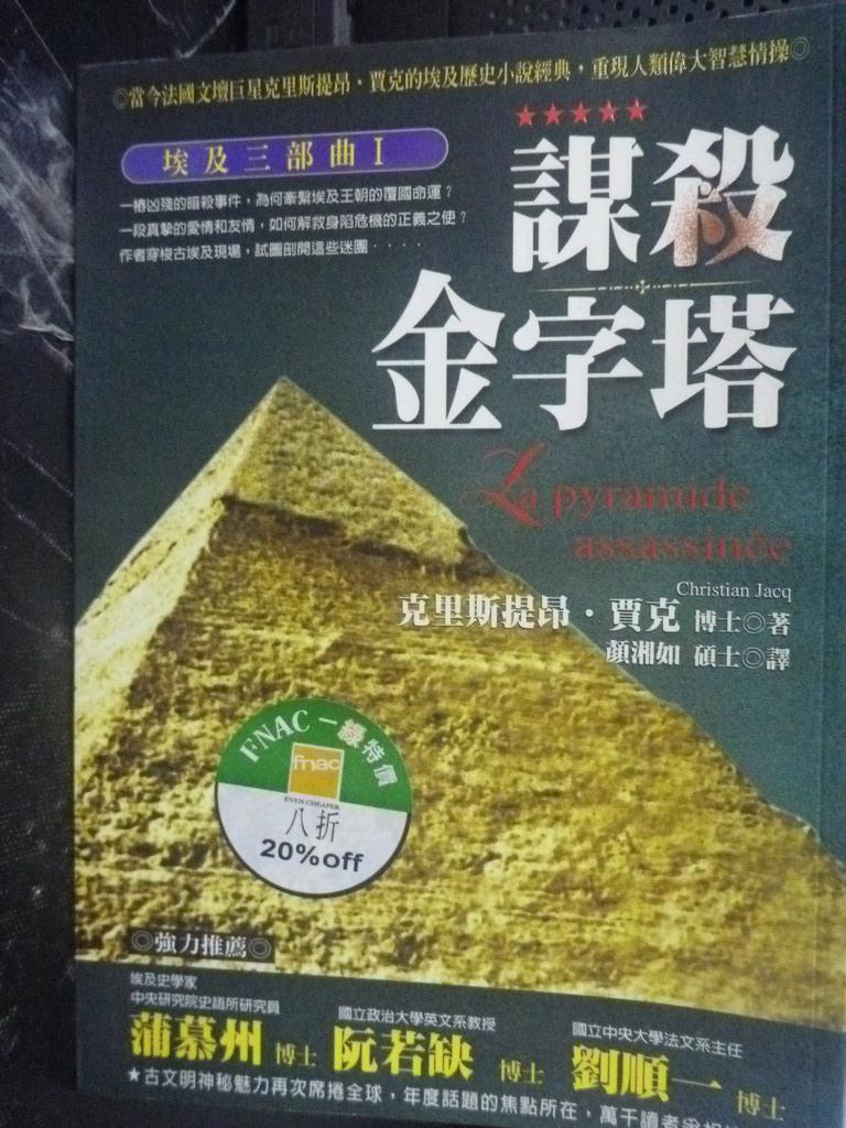 【書寶二手書T5/一般小說_GHM】謀殺金字塔 : 埃及三部曲 1_克里斯提昂.賈克