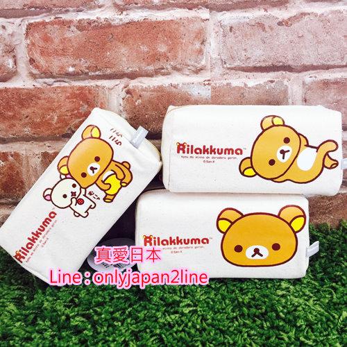 【真愛日本】16092100013拉鍊帆布筆袋3款-懶熊   SAN-X 懶熊  奶熊 拉拉熊  鉛筆袋 收納袋