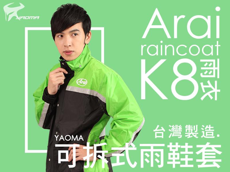 Arai雨衣_兩件式雨衣|K8賽車型-綠 台灣製造 可當風衣【專利可拆雨鞋套】『耀瑪騎士生活機車部品』