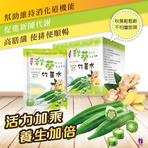(一盒10包 )秋葵竹薑水/促進新陳代謝/高膳纖 使排便更順暢/幫助維持消化道機能