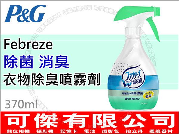 可傑  日本 P&G Febreze 衣物除臭噴霧劑 370ml (除菌消臭)