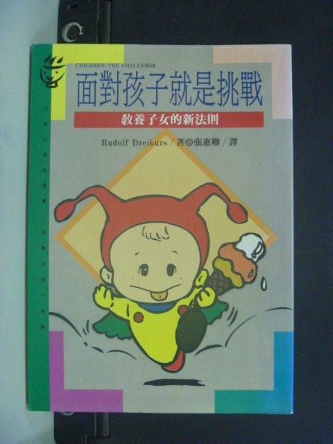 【書寶二手書T7/家庭_JLW】面對孩子就是挑戰_Dr.R.Dreikurs, 張惠卿, 陳栩椿