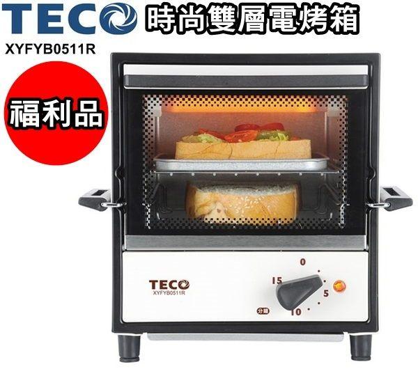 (福利品) XYFYB0511R【東元】時尚雙層電烤箱/防燙抽取式烤網 保固免運-隆美家電