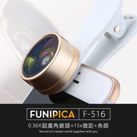 正品 FUNIPICA F-516 0.36X超廣角鏡頭+15X微距+魚眼 三合一通用型夾式鏡頭 自拍神器 手機鏡頭【N202184】
