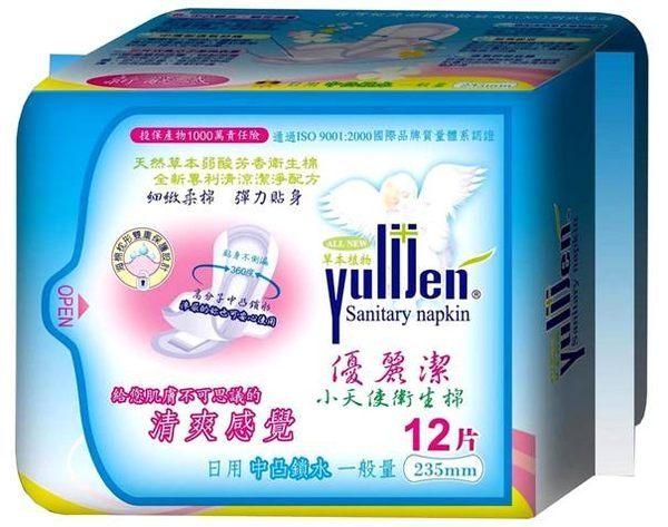 【優麗潔】衛生棉(日用)23.5cm/片長 12片/包 (單次購買10包加贈1包)