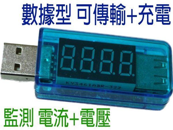 {光華成功NO.1} UB-381 數據版 USB測試器 傳輸+充電  喔!看呢來