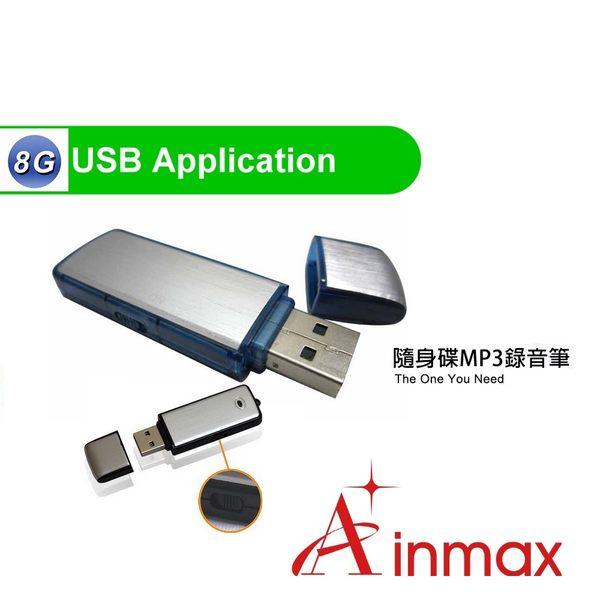 Ainmax 8GB 聲控錄音隨身碟 3.0