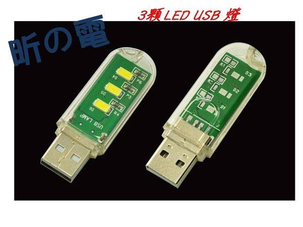 [NOVA成功3C]迷你3顆LED USB燈頭行動電源強光便攜燈/ 貼片燈 /戶外野營燈小夜燈 再送USB燈  喔!看呢來