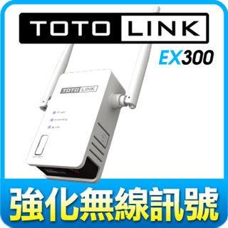 [NOVA成功3C]TOTOLINK EX300 300M 無線訊號強波器
