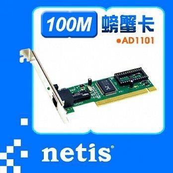 [NOVA成功3C]netis AD1101 PCI 介面乙太網路卡  喔!看呢來